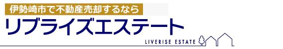 伊勢崎市の不動産売却は【リブライズエステート株式会社】へ